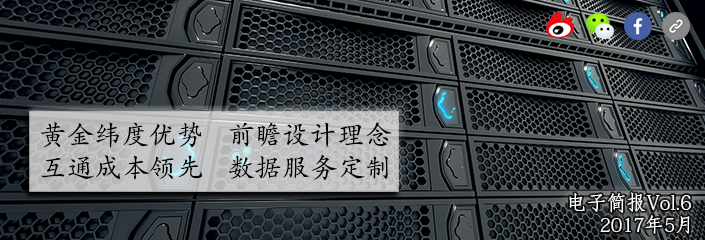 TGT Harbin Data Centre