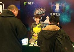 第七届中国云计算应用论坛